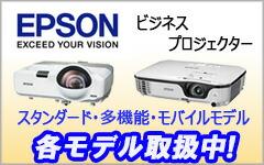 EPSON ビジネスプロジェクター