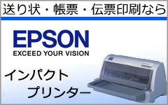 EPSON インパクトプリンター