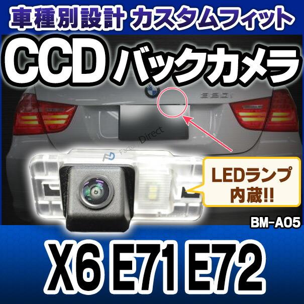BMW AUDI VW ポルシェカスタムバックカメラリアカメラ高画質CCD車種別設計