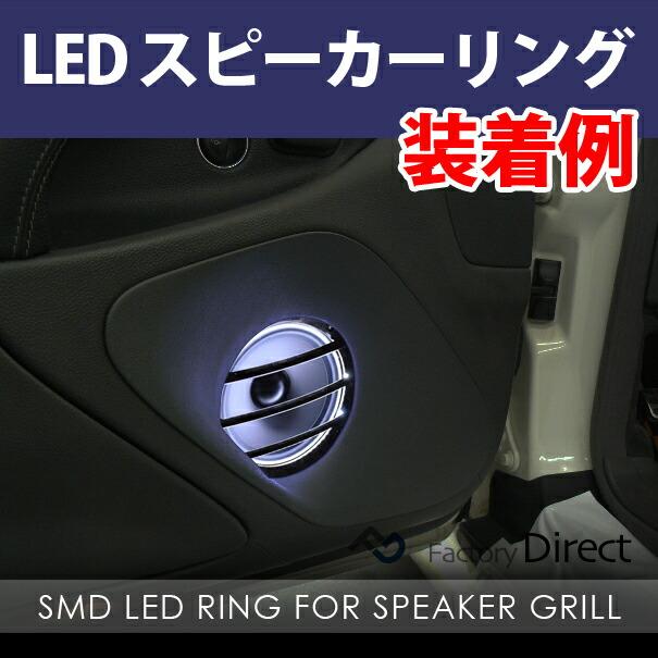 SMD側面発光LED採用LEDリングFORカースピーカーグリル