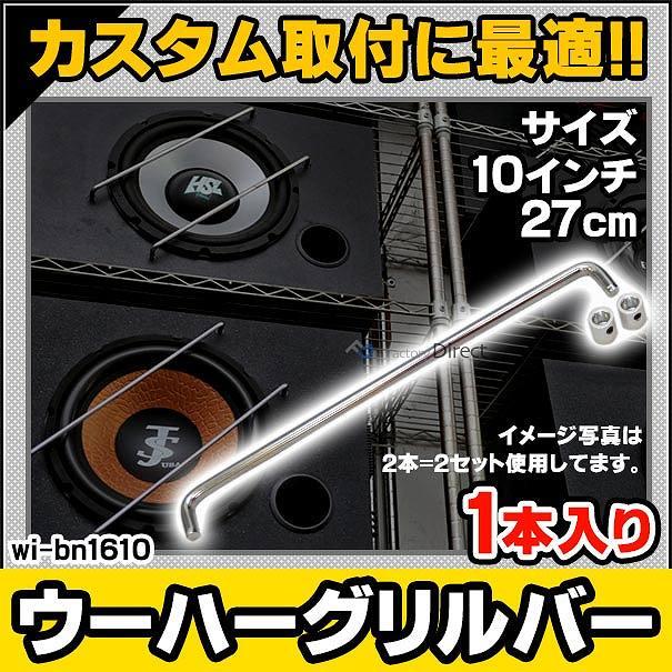格安スピーカーグリル8インチ20cmサブウーハーグリルブラック