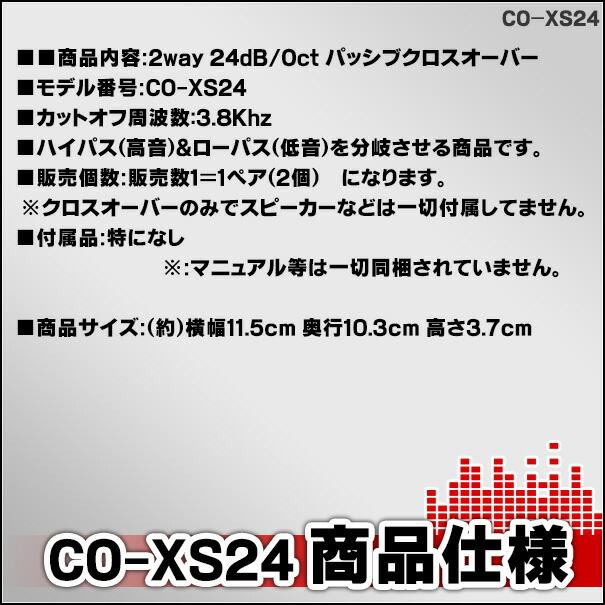 格安クロスオーバー音質改善24db