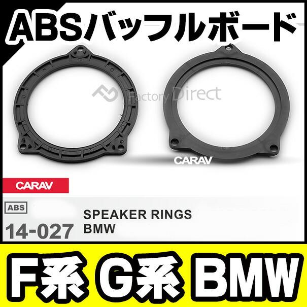 ABSインナーバッフルボードスピーカー取付金具リング