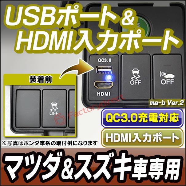 USB充電、ポート、自動車用、HDMI