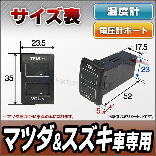 温度計 電圧計 自動車専用 ポート
