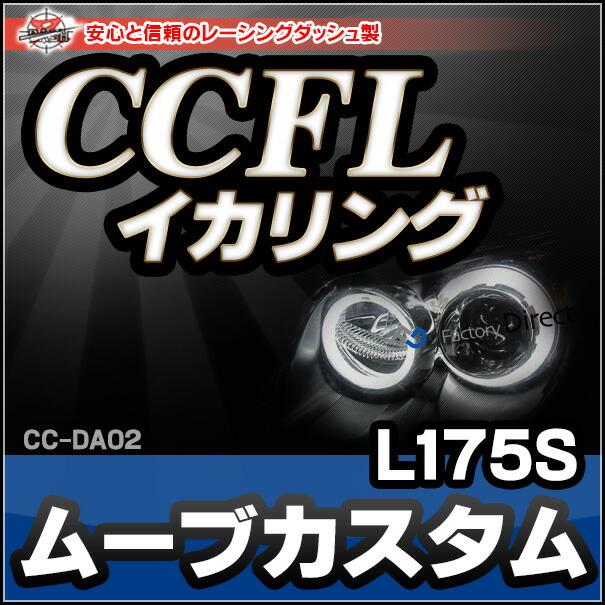 CCFLイカリングRACINGDASHレーシングダッシュ