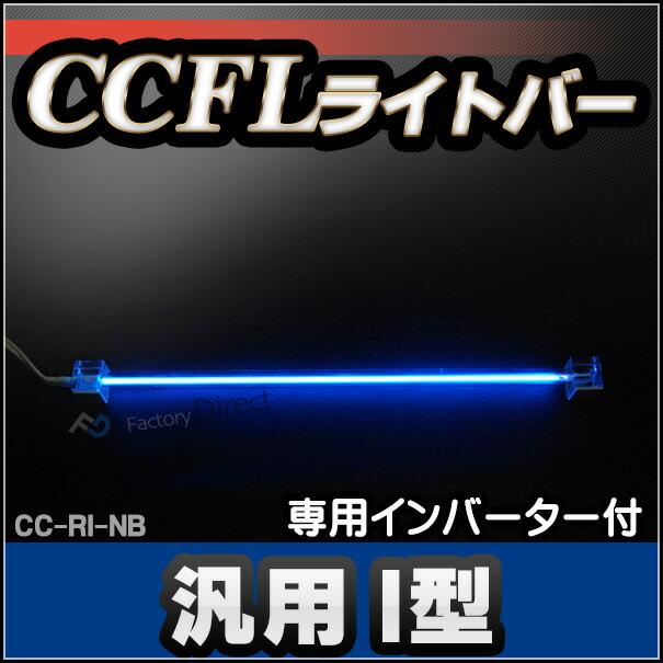 汎用CCFLイカリング