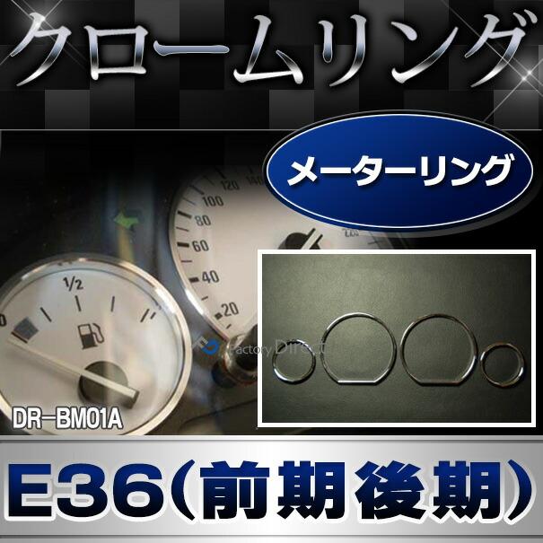 BMWダッシュメータークロームリングBMW