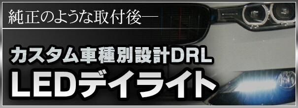 DRL/LEDデイライト欧州車車種別