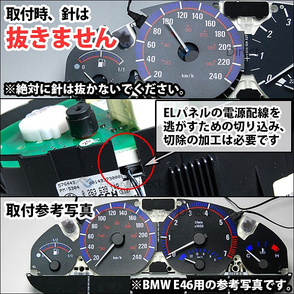 ELメーターパネル格安最安値通販レーシングダッシュ製
