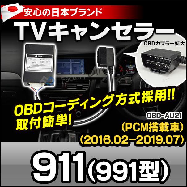 地デジ、DVD、バックカメラを走行中に見る!TVキャンセラーTVフリーTVFREE