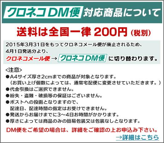 ファクトリーダイレクトメール便発送全国均一\100円ポッキリ!!