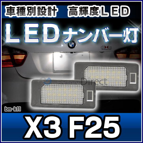 LEDナンバー灯LEDライセンスランプBMW