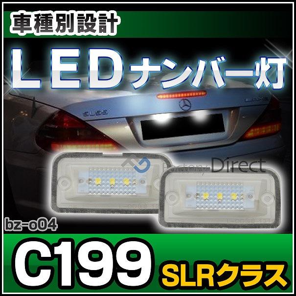 LEDナンバー灯LEDライセンスランプメルセデスベンツ