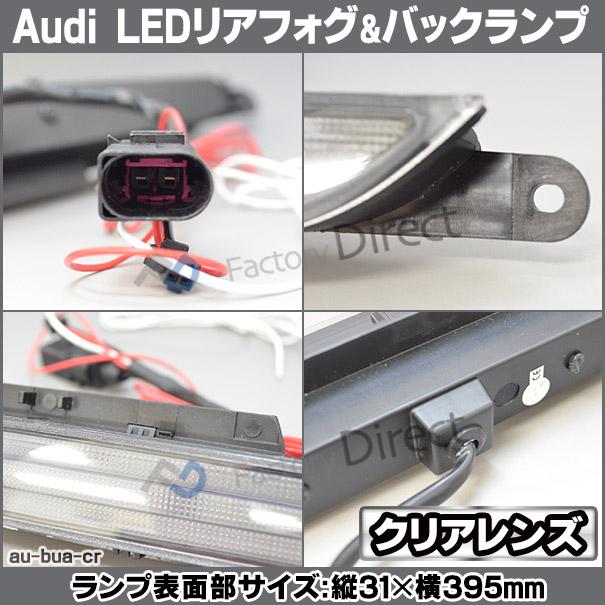 Audi LEDリアフォグランプ
