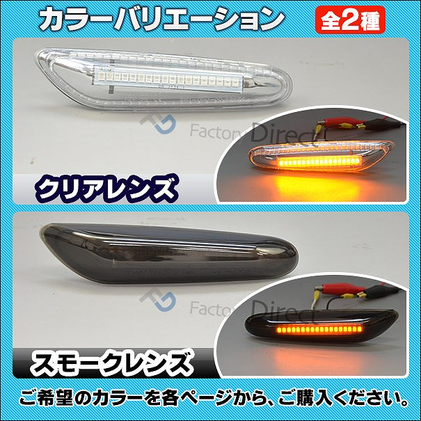 LEDサイドマーカーLEDウインカーBMW