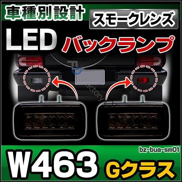 LEDサイドマーカーW463LEDテールランプ