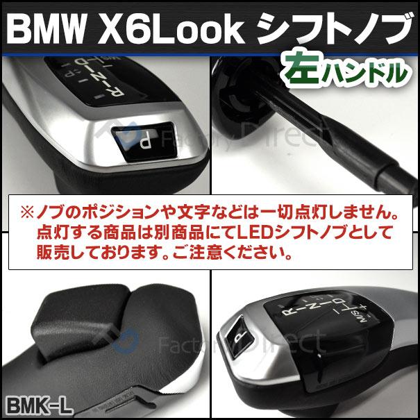 X6LOOKX5シリーズBMWシフトノブFルック