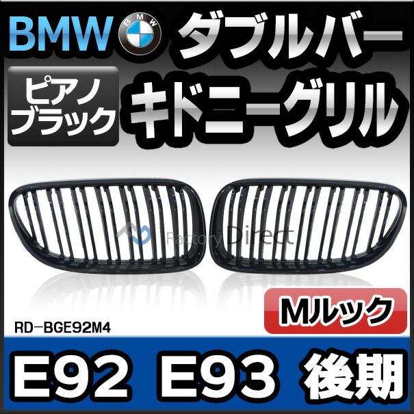 BMWグリルダブルバーキドニーグリル