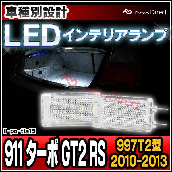 LEDインテリアランプBMW/カーテシー・トランク・フットランプ