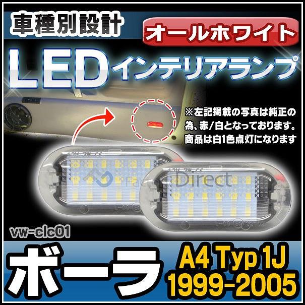 LEDインテリアランプ/BENZメルセデスベンツ/カーテシー・トランク・フットランプ