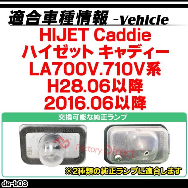 LEDナンバー灯LEDライセンスランプTOYOTAトヨタ