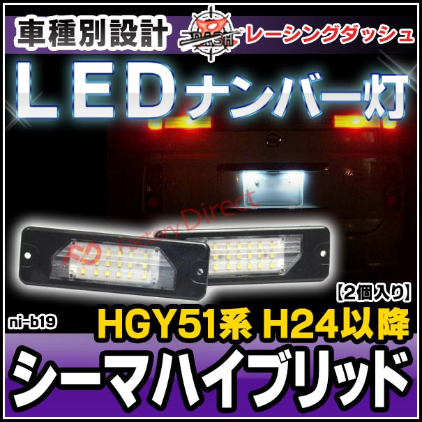 LEDナンバー灯LEDライセンスランプレーシングダッシュRDASH RACINGDASH