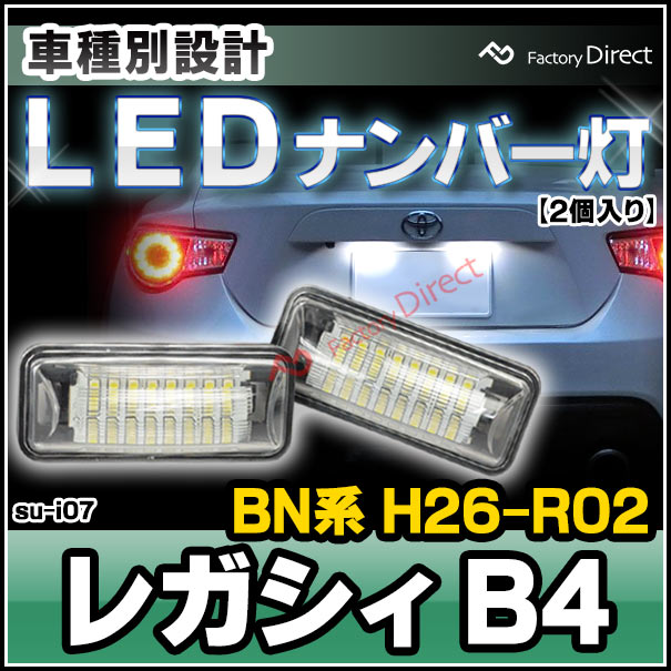 LEDナンバー灯LEDライセンスランプNISSAN日産ニッサン