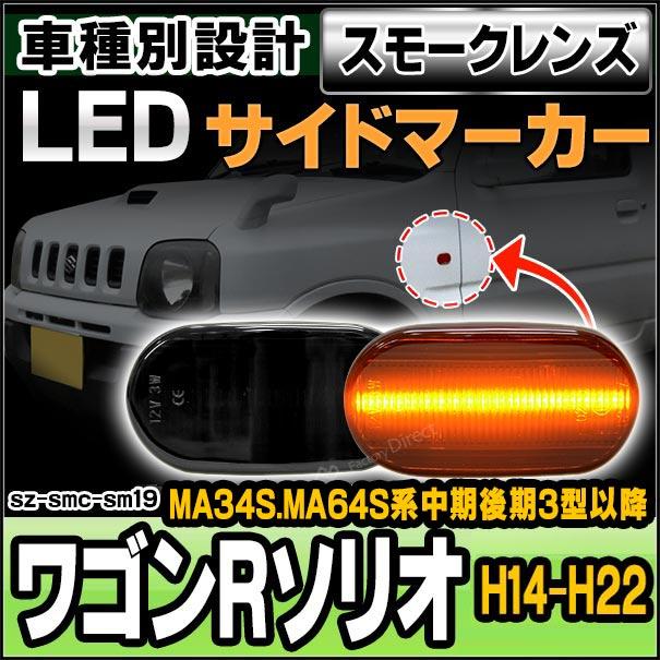 LEDサイドマーカーLEDウインカー
