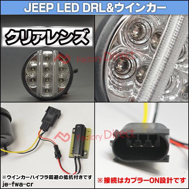 LEDサイドマーカーLEDウインカークライスラー