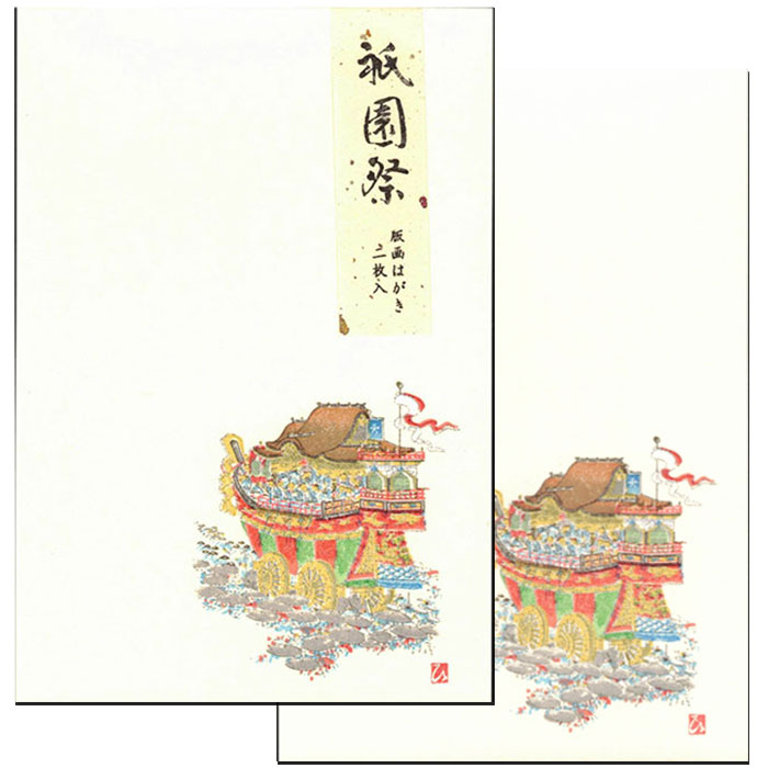 福寿 はがき 祇園祭 大船鉾