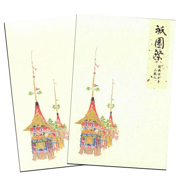 福寿 はがき 祇園祭