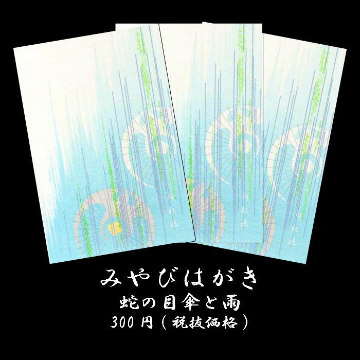 あじさい 新緑 梅雨 雨 初夏
