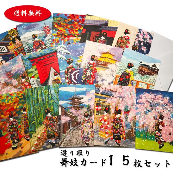 舞妓カード15枚セット