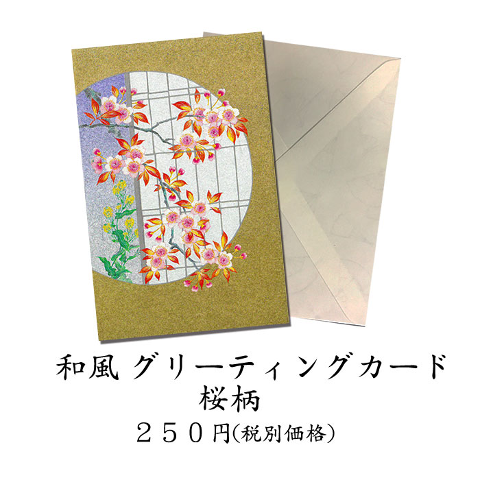 春 桜カード
