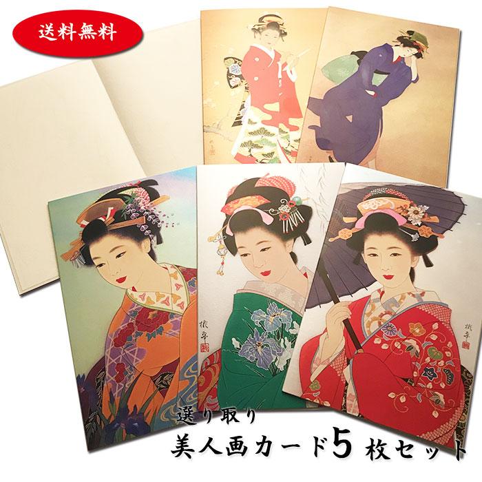 美人画カード5枚セット