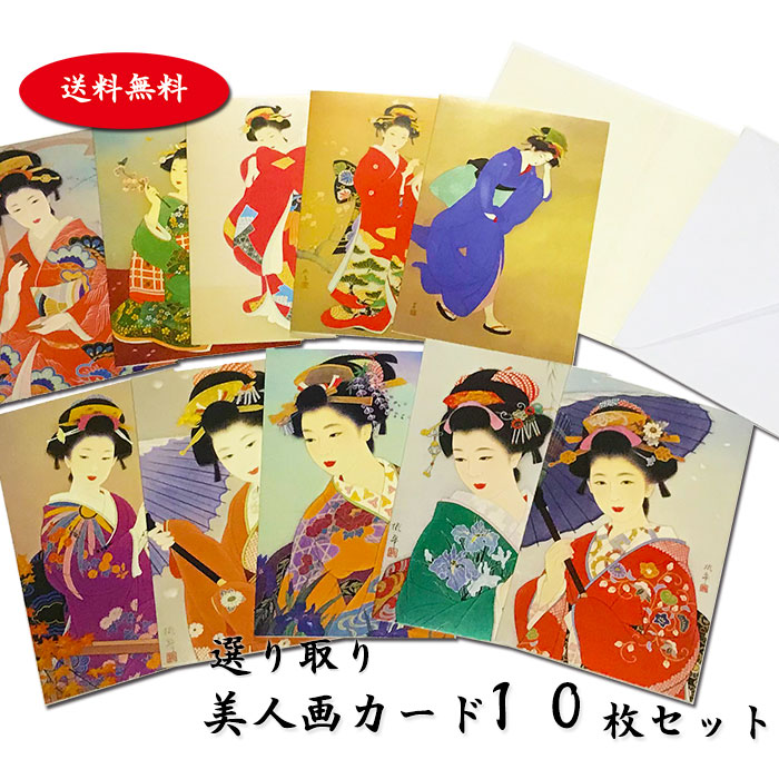 美人画カード10枚セット