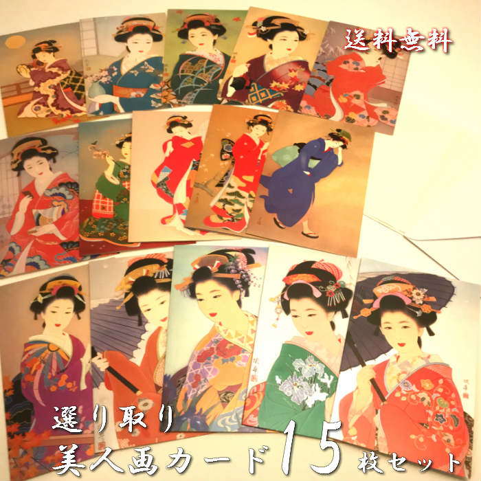 美人画カード15枚セット