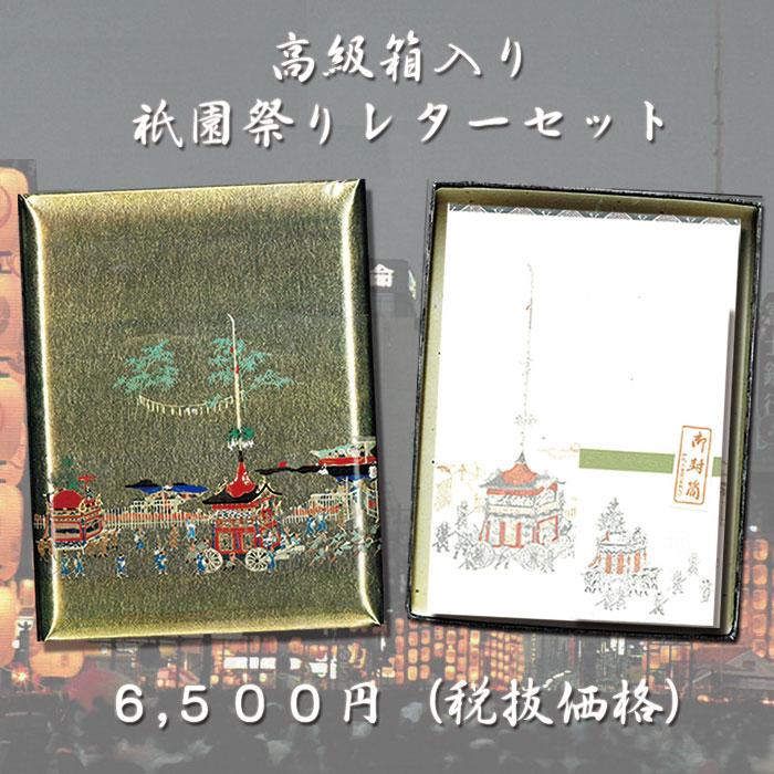 高級 箱 祇園祭 和紙 便箋 レターセット 封筒