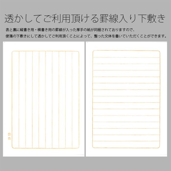 和紙 レター セット 京 便箋 御礼状 挨拶状 透かし 罫線 横書き 縦書き