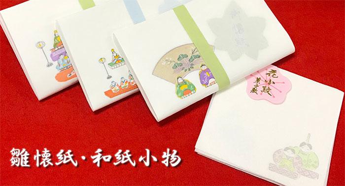 雛 懐紙 和紙小物