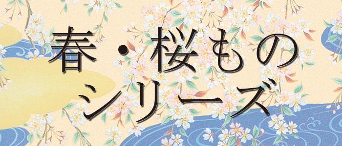 桜ものシリーズ