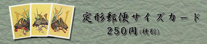 端午の節句 カード 250円