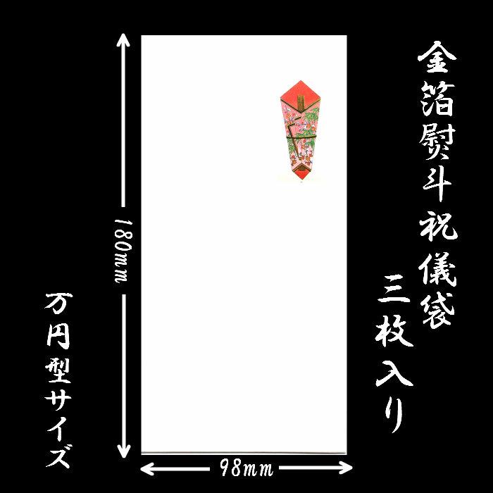 FMB-877L 祝儀