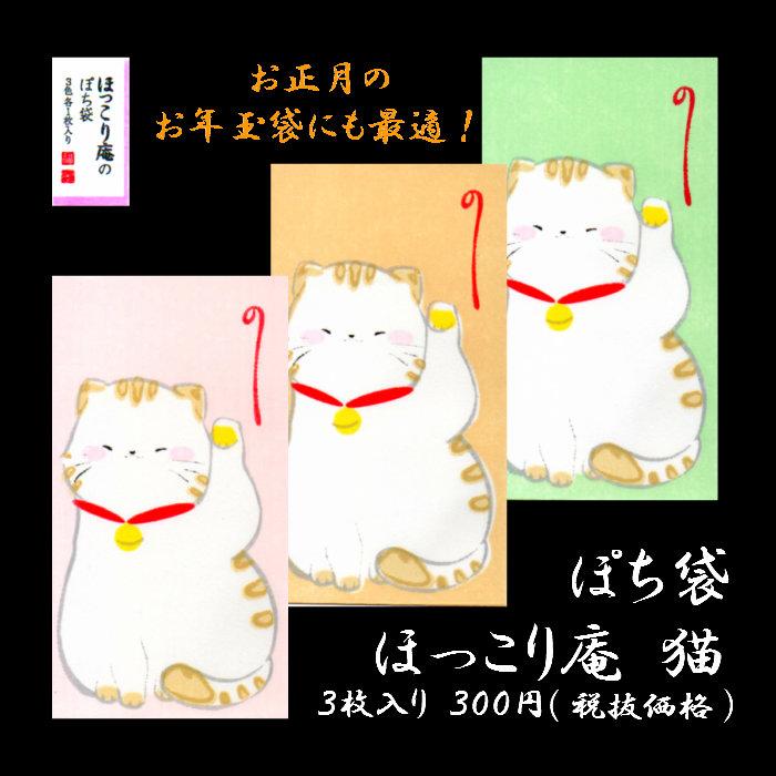 猫 ポチ袋