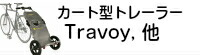 Travoy