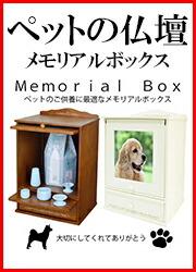 ペットの仏壇 メモリアルボックス