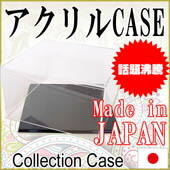アクリルケース コレクションケース ディスプレイケース