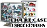 フィギュアケース コレクションケース