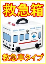 可愛い救急箱